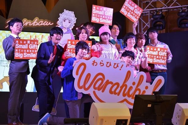 【写真】サンリオ初のお笑い芸人「Warahibi!(わらひび!)」
