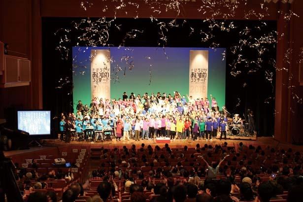 障害のある人もない人も歌って踊って、目いっぱい体を使って表現する「まほろば あいのわコンサート」