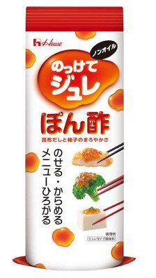 ハウス食品から2月21日(月)に発売される「のっけてジュレぽん酢」(185グラム、オープン価格)
