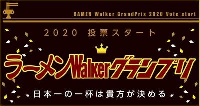 ラーメンWalkerグランプリ2020の投票もスタート!