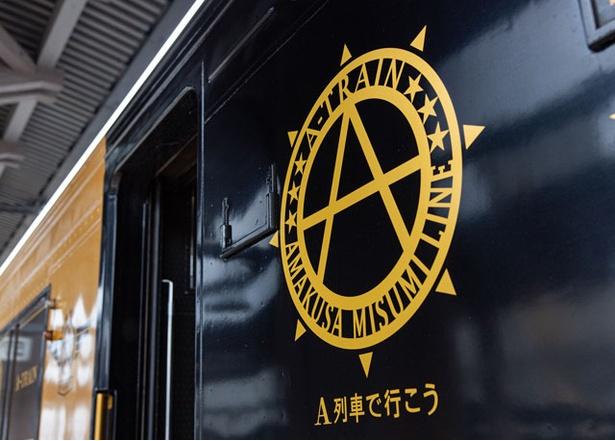 シックな車体のアクセントになっている、列車の名前「A」と五芒星(ごぼうせい)をモチーフにした列車ロゴ