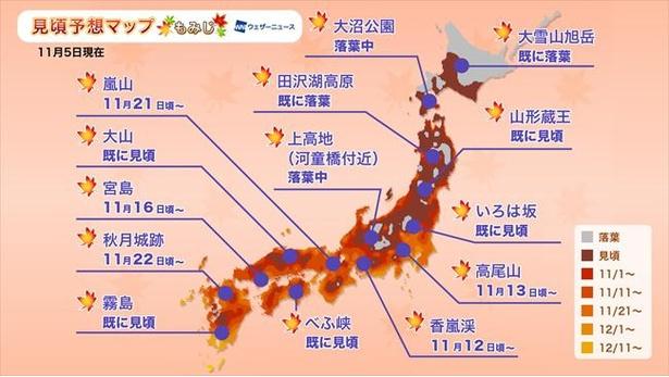 2020年 全国の紅葉(モミジ)見頃予想マップ(11月5日現在)
