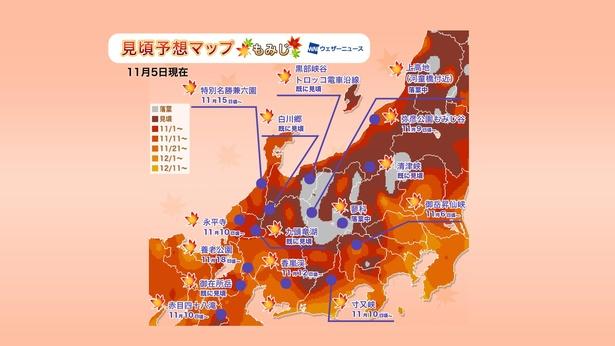 2020年 中部地方の紅葉(モミジ)見頃予想マップ(11月5日現在)