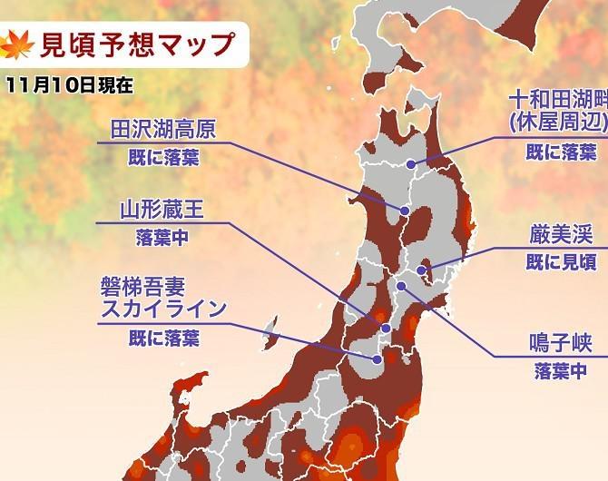 2020年の紅葉見頃時期予想【北日本編】