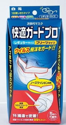 白元「快適ガードプロ(5枚入り)」(525円)