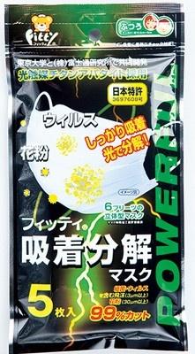 玉川衛材の「フィティ(R)吸着分解マスク(5枚入り)」(525円)