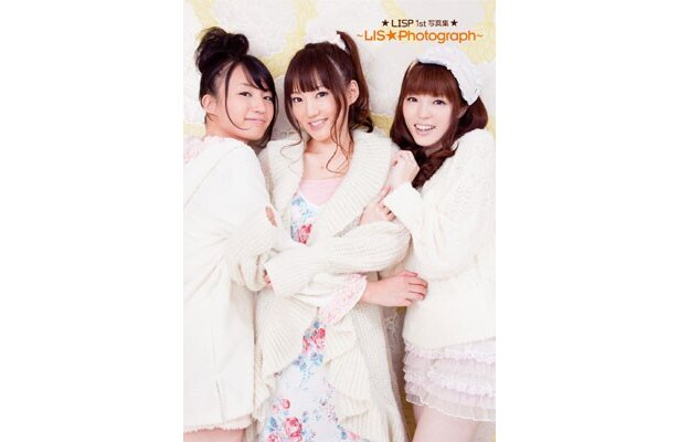 初写真集となる「LISP 1st写真集 LIS☆Photograph」は3月30日(水)発売