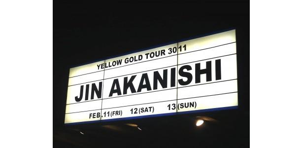東京・日本武道館で行われた赤西仁の凱旋ツアー「Yellow Gold Tour 3011」