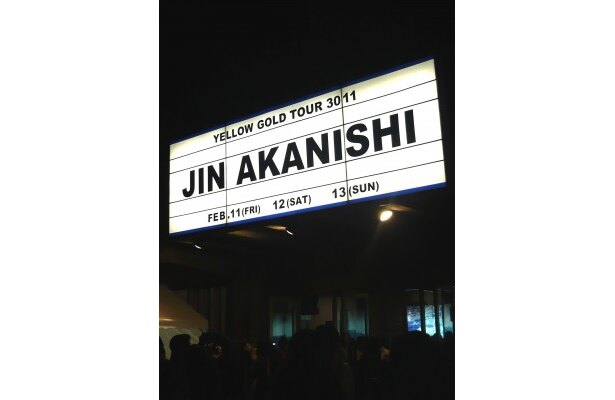 【写真】2月11~13日の3日間行った武道館公演は連日満員の大盛況ぶり