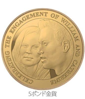 泰星コインで予約販売中の「ウィリアム王子ご婚約記念貨 5ポンド金貨」(34万6500円)