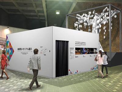 維新博の感動を再び体験できる「維新博メモリアル展示」