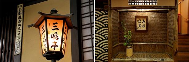 三嶋亭のシンボルともいえるガス灯。1927年電気式に(写真左)。川端康成・書『美味延年』。店へ通っていた川端がノーベル文学賞受賞後に訪れた際にしたためたという(同右)
