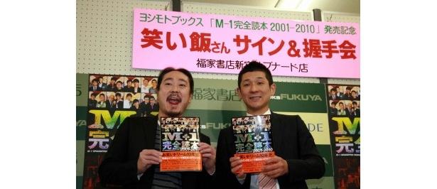 M-1本発売に登場した笑い飯の西田幸治(左)、哲夫(右)