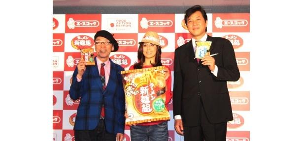 「お米でもちもち ラーメン新麺組」プレス発表会に出席したテリー伊藤、長谷川理恵、川合俊一(写真左から)