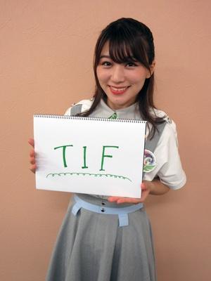 坂林佳奈の今夏の仕事の思い出は「TIF」