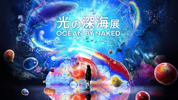 10月11日(金)から2020年の1月27日(月)まで「OCEAN BY NAKED(オーシャン バイ ネイキッド)光の深海展」を開催