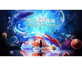 横浜に光の海が誕生!海外で連日大行列の「OCEAN BY NAKED 光の深海展」が日本初開催