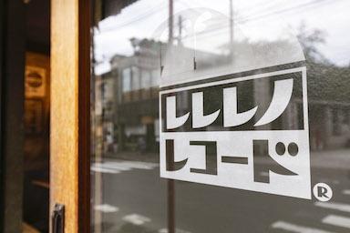 """""""違和感""""が共鳴するレコード&カフェ「レレレノコード」"""