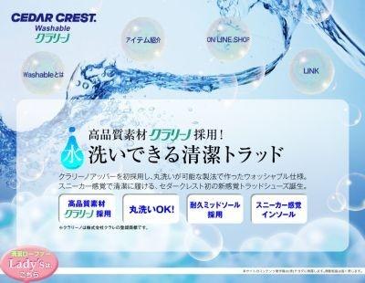 水はけの良い高品質素材「クラリーノ」を採用