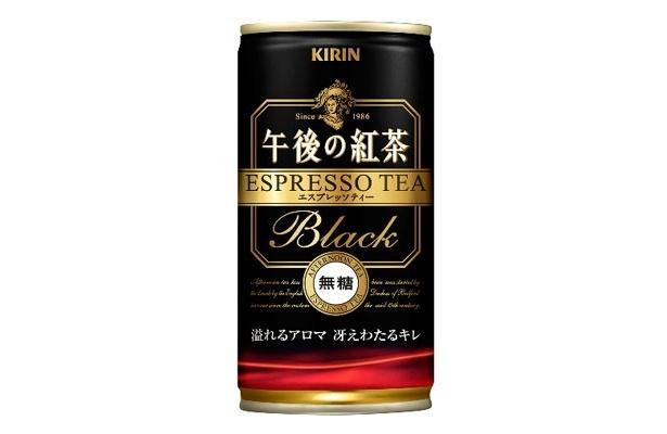 4月19日(火)発売の「キリン 午後の紅茶 エスプレッソティー・ブラック 無糖」(120円)。丁寧にローストした紅茶葉を使用した、無糖でブラ ックタイプのエスプレッソティー
