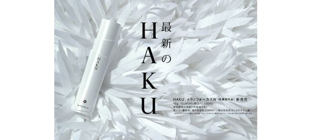 2月21日(月)発売の資生堂「HAKU メラノフォーカスW」(医薬部外品)