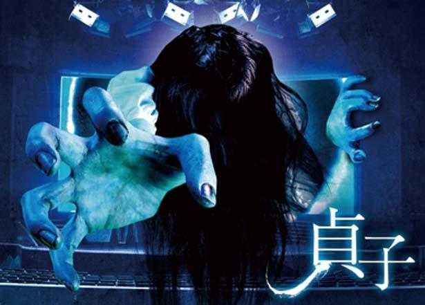 パークに忍び寄る貞子の呪い/ユニバーサル・スタジオ・ジャパン
