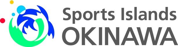 沖縄県はスポーツツーリズムを推進し、「スポーツアイランド沖縄」を目指す