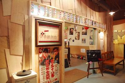「駄菓子バー平岸商店」