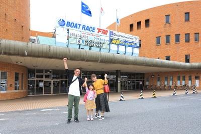 家族で初めてのボートレースへ、いざ出発!