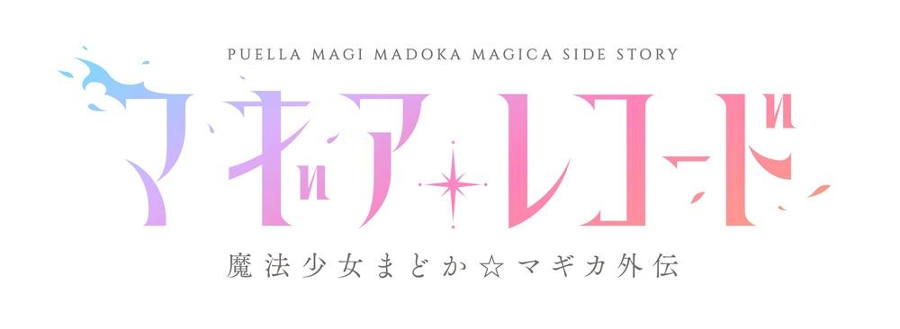 マギア レコード 2 周年