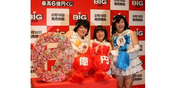 「BIG」の新CM発表会に登場した森三中の黒沢かずこ、村上知子、大島美幸(写真左から)