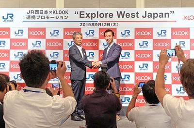 今後も西日本エリアの認知度向上と誘客拡大を図る