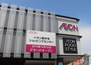 9月14日「イオン藤井寺ショッピングセンター」がオープン
