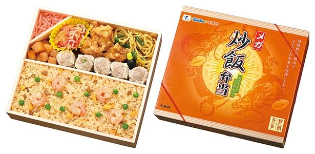 「炒飯弁当」の1.5倍のボリュームの「メガ炒飯弁当」(1,350円)