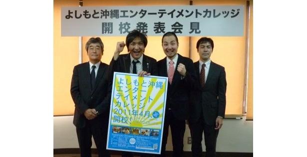 地元出身のスリムクラブも登場した「よしもと沖縄エンターテイメントカレッジ」開校発表会見