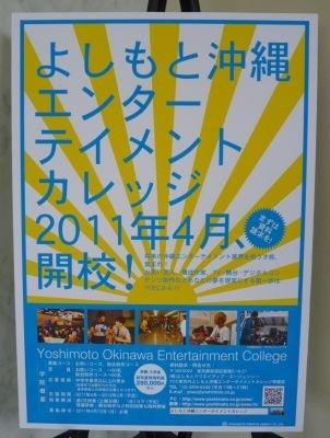 「よしもと沖縄エンターテインメントカレッジ」は2011年4月開校