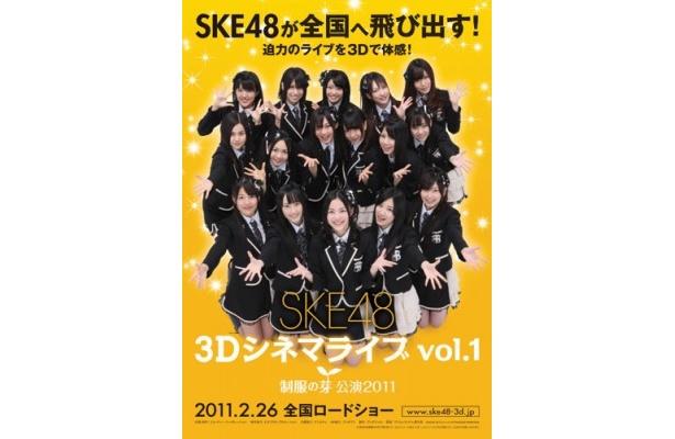 SKE48の迫力のライブが3D映画になって全国公開