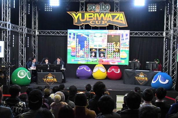 第1回YUBIWAZA CUPの様子