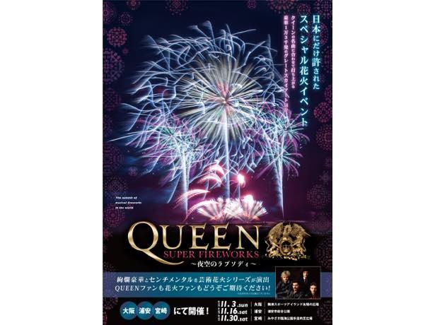 QUEEN公認の花火大会が大阪、浦安、宮崎で開催!