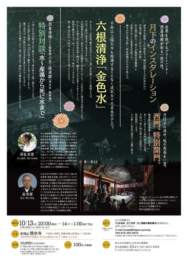 【写真を見る】夜の清水寺で特別な時間を過ごすことができる