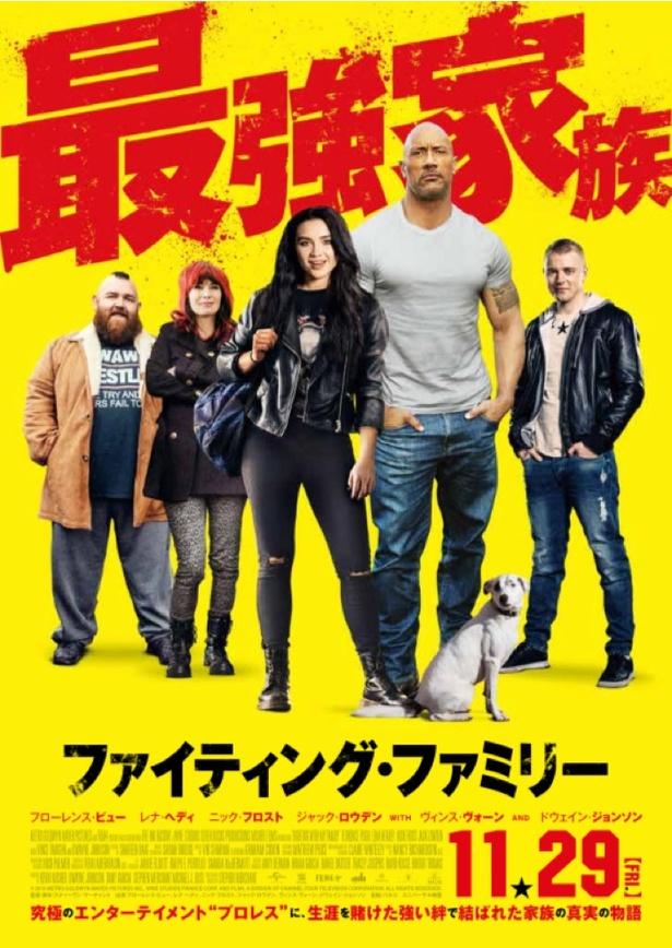 ドウェイン・ジョンソンが製作と出演を務めたプロレス映画が日本上陸!