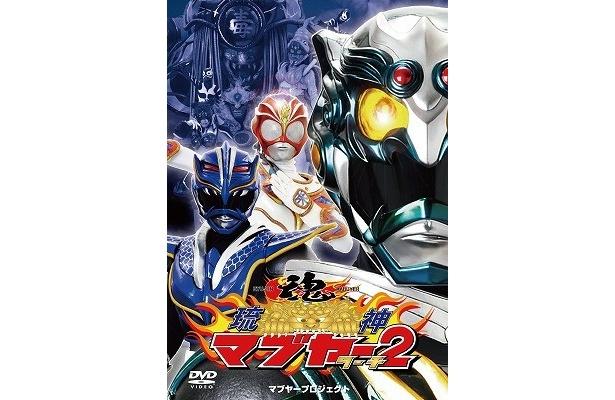 2/22発売! 「琉神マブヤー2(ターチ)」(3000円)