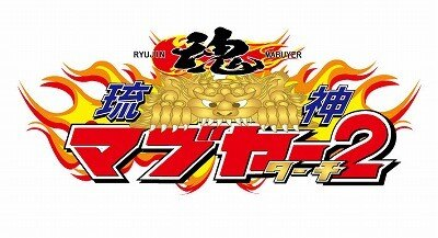 「琉神マブヤー2(ターチ)」ロゴ