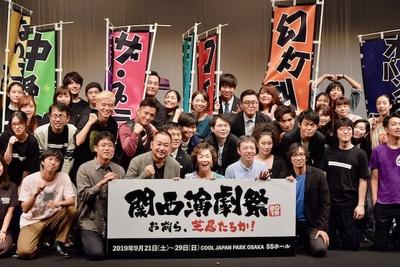 『関西演劇祭2019 お前ら、芝居たろか!』が開催!