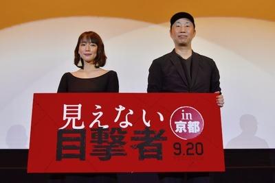 『見えない目撃者』の京都舞台挨拶が行われた