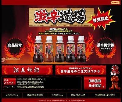 """日本食研が運営する""""辛すぎて市販できないタレ""""の通販サイト「激辛道場」"""