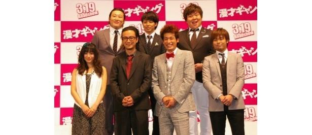 映画「漫才ギャング」のジャパンプレミアに出席した出演者一同