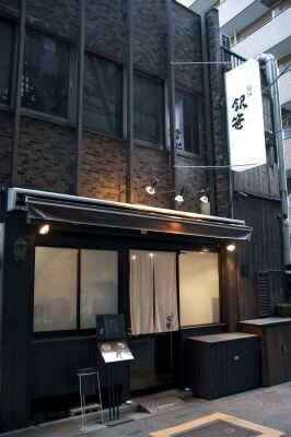 「麺処 銀笹」の外観
