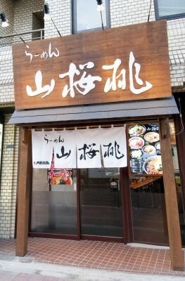 「らーめん 山桜桃 高田馬場店」外観
