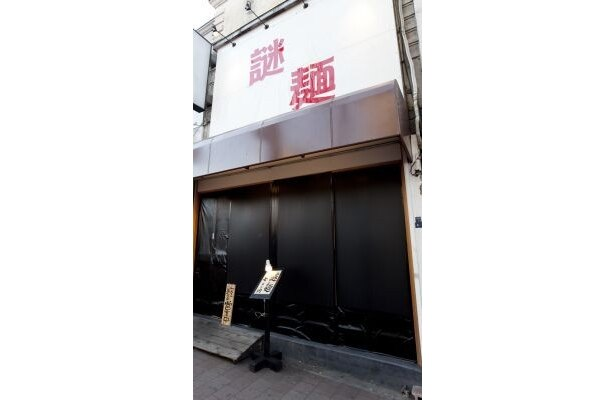 「謎麺」の外観